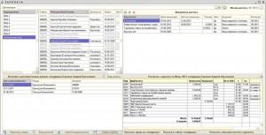 Интерфейс расчет зарплаты в 1С Бухгалтерии 8.2