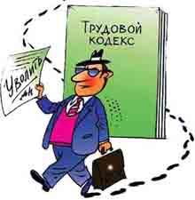 Трудовой договор с работодателем
